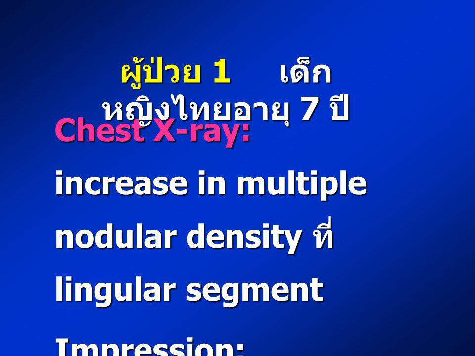ผู้ป่วย 1 เด็กหญิงไทยอายุ 7 ปี