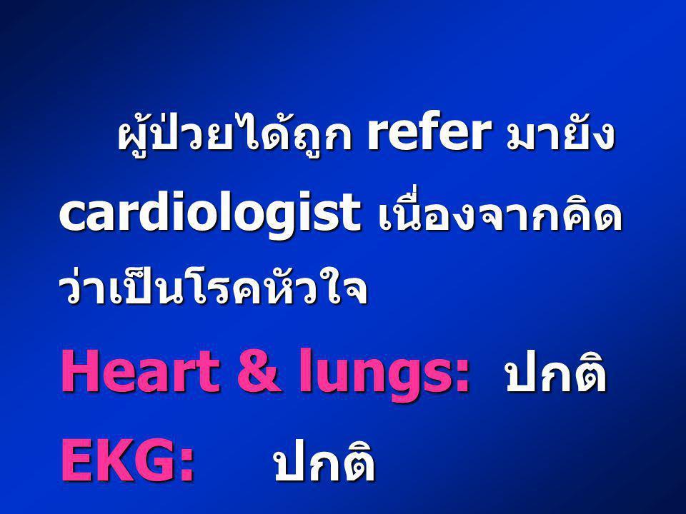 Heart & lungs: ปกติ EKG: ปกติ