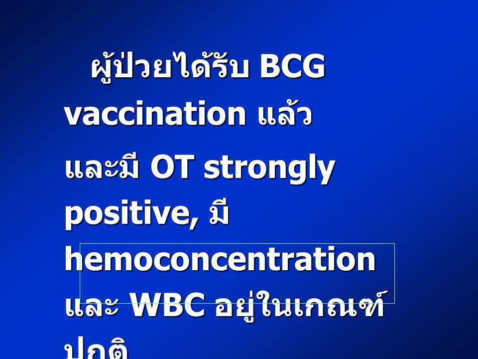 ผู้ป่วยได้รับ BCG vaccination แล้ว