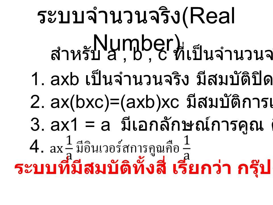 ระบบจำนวนจริง(Real Number)