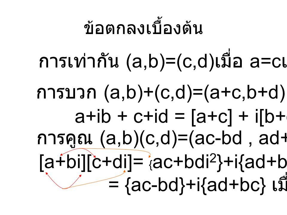 การเท่ากัน (a,b)=(c,d)เมื่อ a=cและb=d