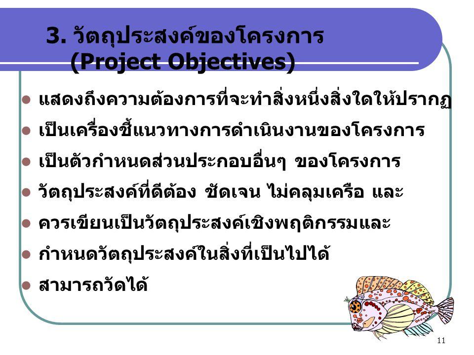 3. วัตถุประสงค์ของโครงการ (Project Objectives)