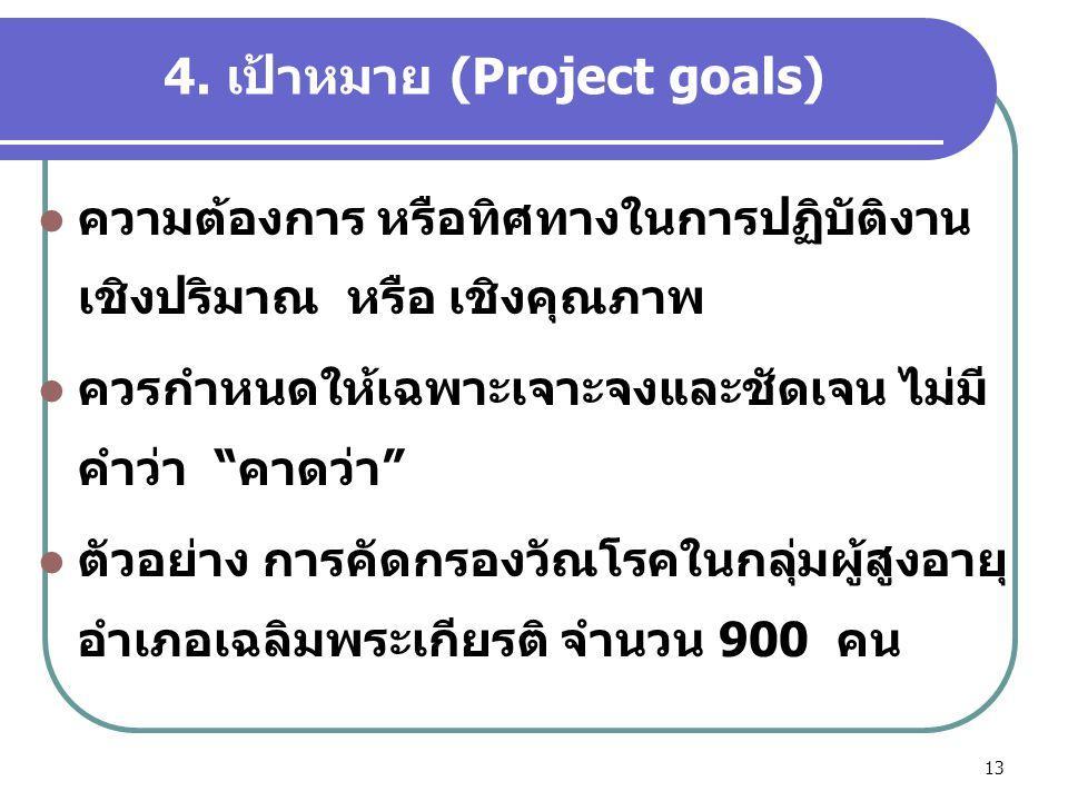 4. เป้าหมาย (Project goals)