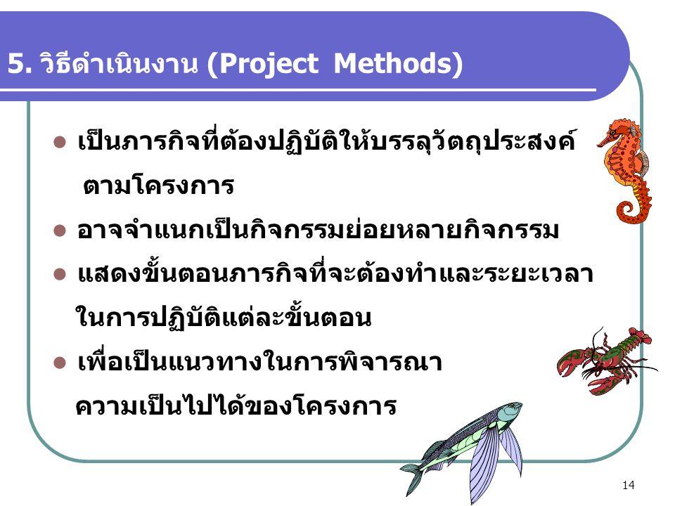 5. วิธีดำเนินงาน (Project Methods)
