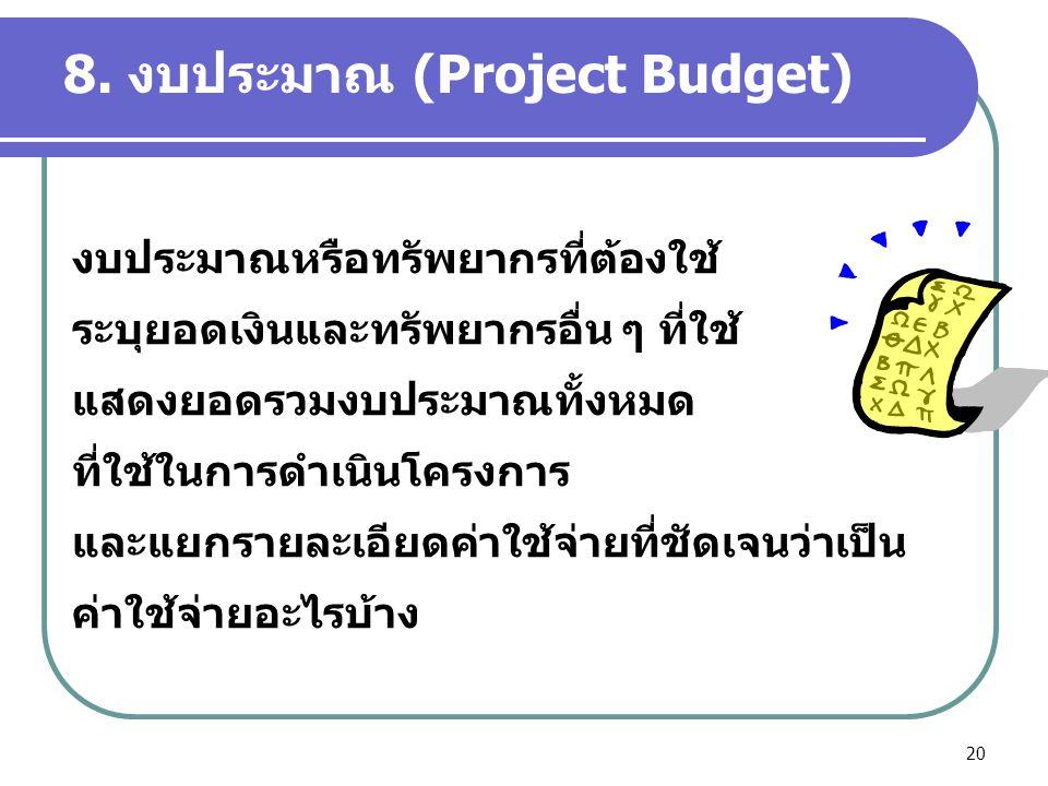 8. งบประมาณ (Project Budget)
