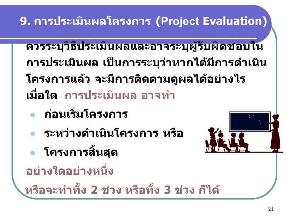 9. การประเมินผลโครงการ (Project Evaluation)