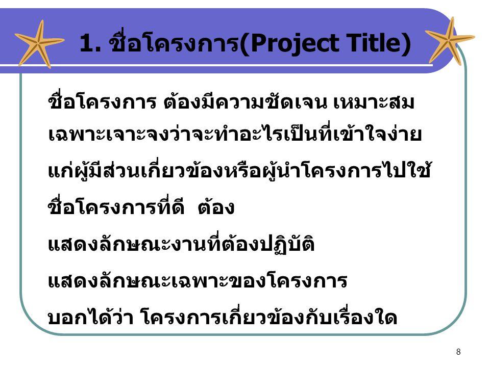1. ชื่อโครงการ(Project Title)