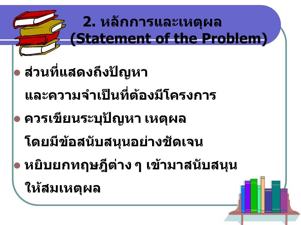 2. หลักการและเหตุผล (Statement of the Problem)