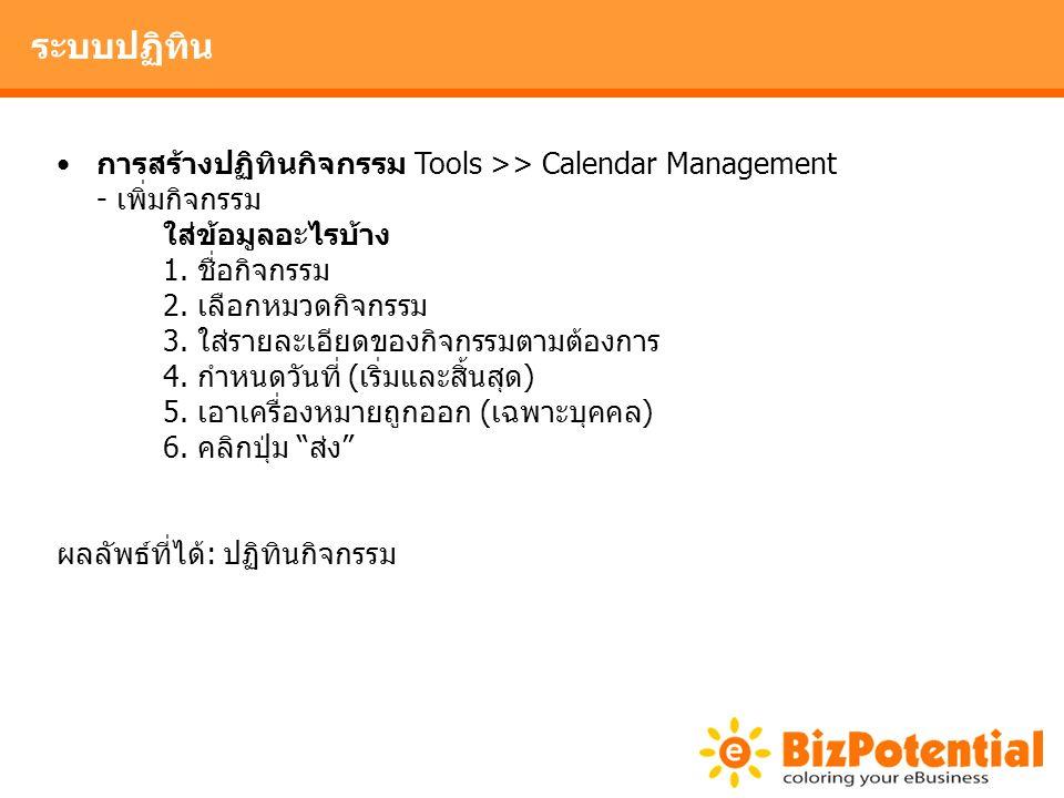ระบบปฏิทิน การสร้างปฏิทินกิจกรรม Tools >> Calendar Management