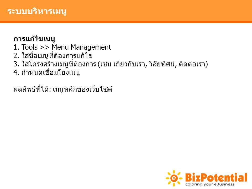 ระบบบริหารเมนู การแก้ไขเมนู 1. Tools >> Menu Management
