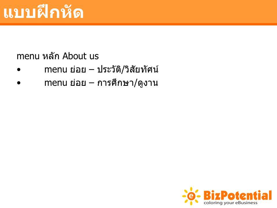 แบบฝึกหัด menu หลัก About us menu ย่อย – ประวัติ/วิสัยทัศน์
