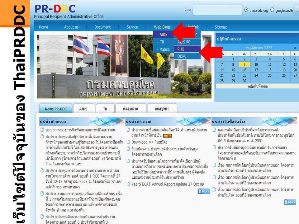 เว็บไซต์ปัจจุบันของ ThaiPRDDC