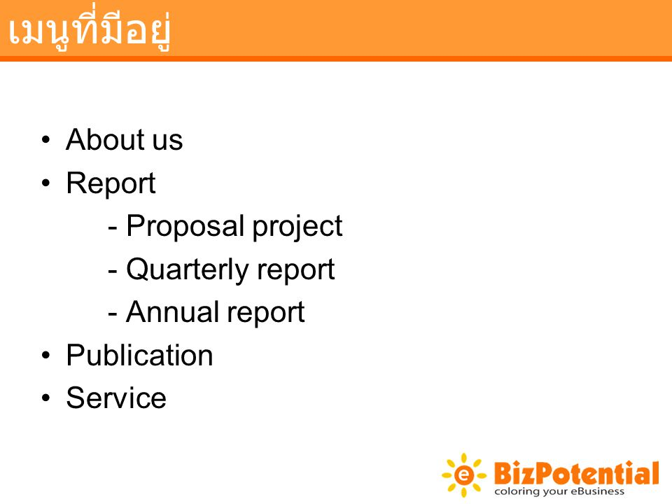 เมนูที่มีอยู่ About us Report - Proposal project - Quarterly report