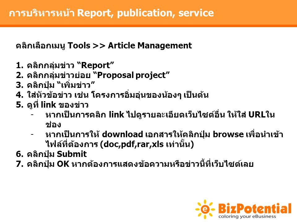 การบริหารหน้า Report, publication, service