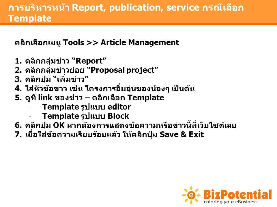 การบริหารหน้า Report, publication, service กรณีเลือก Template