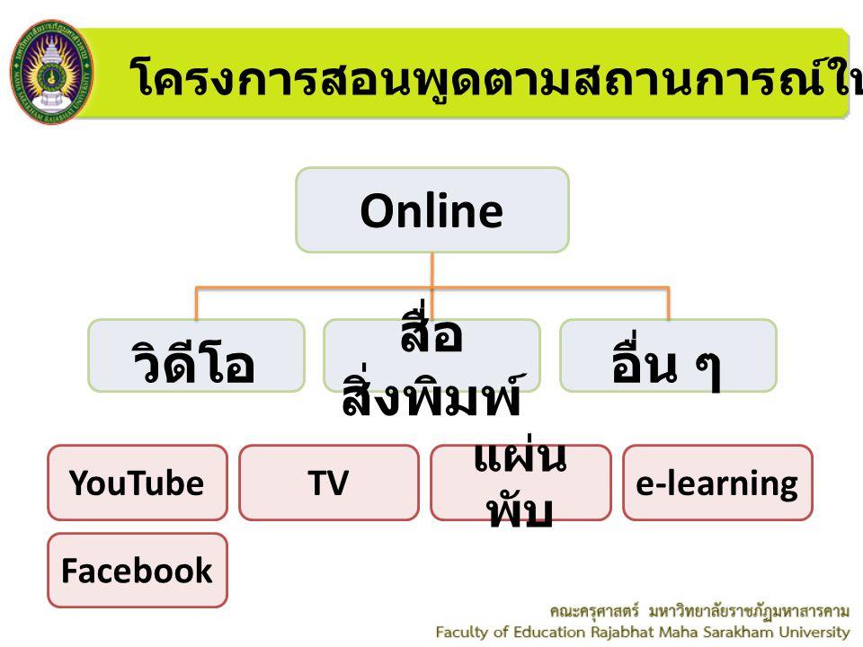 Online วิดีโอ สื่อสิ่งพิมพ์ อื่น ๆ