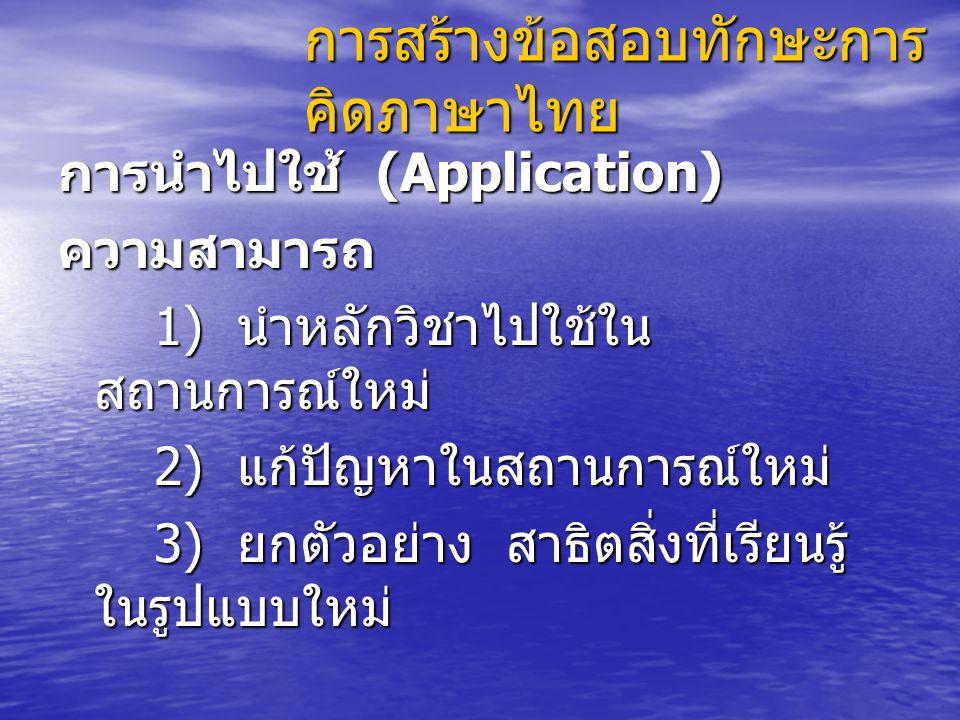 การสร้างข้อสอบทักษะการคิดภาษาไทย