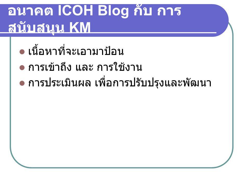 อนาคต ICOH Blog กับ การสนับสนุน KM