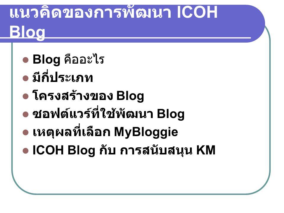 แนวคิดของการพัฒนา ICOH Blog
