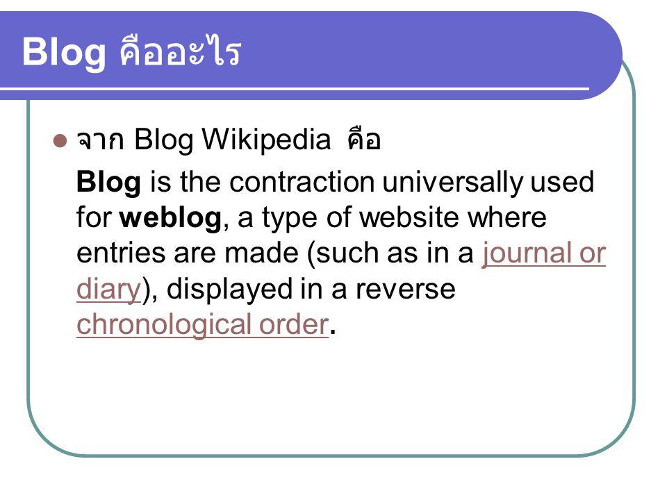 Blog คืออะไร จาก Blog Wikipedia คือ