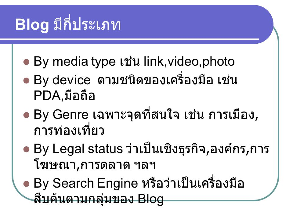 Blog มีกี่ประเภท By media type เช่น link,video,photo