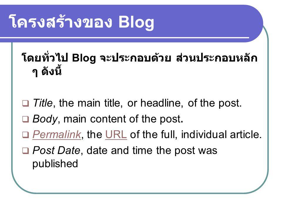 โครงสร้างของ Blog โดยทั่วไป Blog จะประกอบด้วย ส่วนประกอบหลัก ๆ ดังนี้