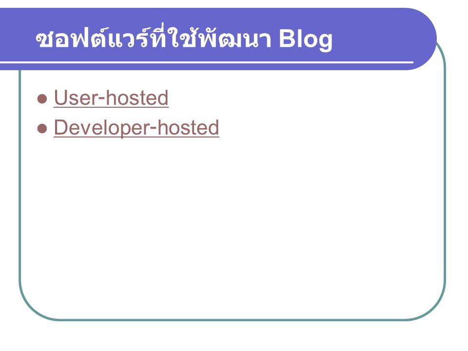 ซอฟต์แวร์ที่ใช้พัฒนา Blog