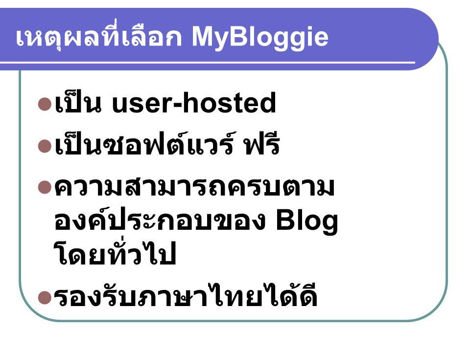 เหตุผลที่เลือก MyBloggie
