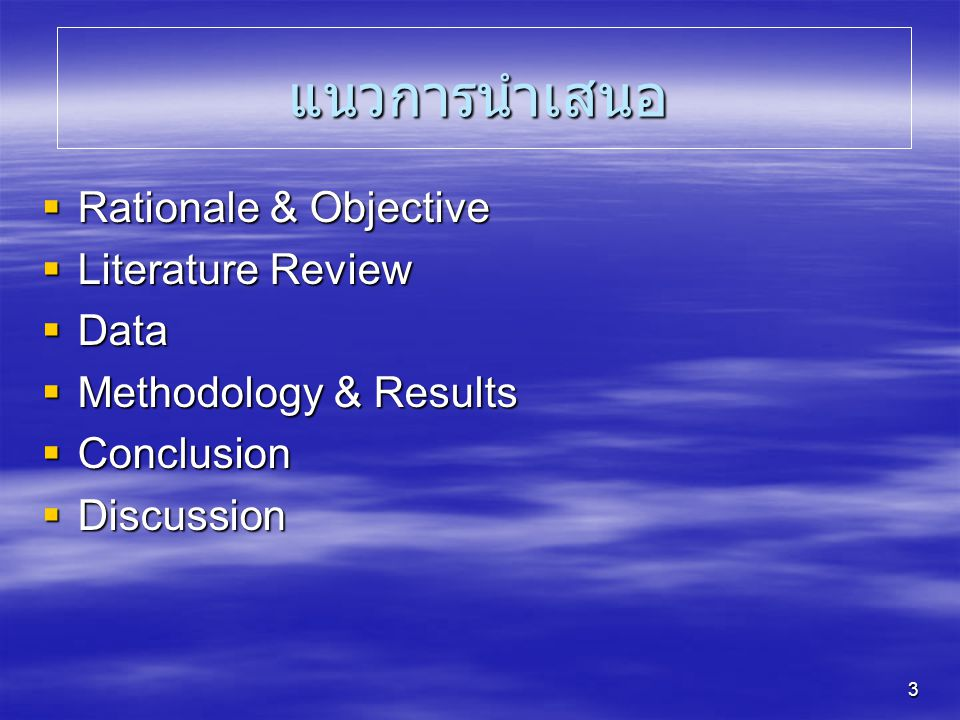 แนวการนำเสนอ Rationale & Objective Literature Review Data