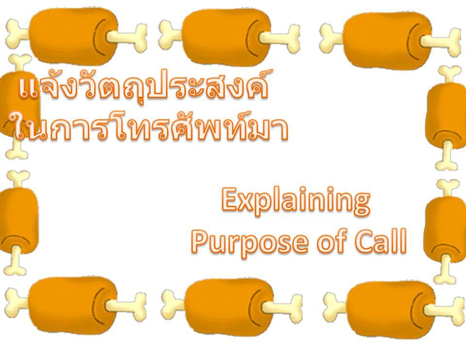 แจ้งวัตถุประสงค์ ในการโทรศัพท์มา Explaining Purpose of Call