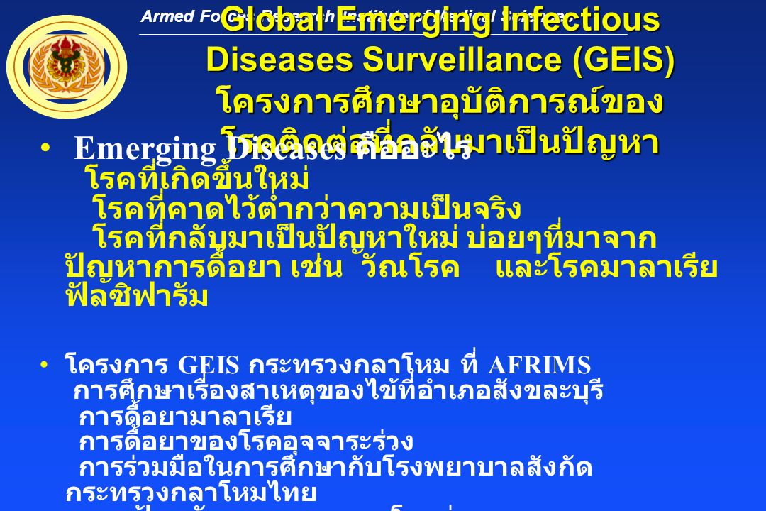 Emerging Diseases คืออะไร