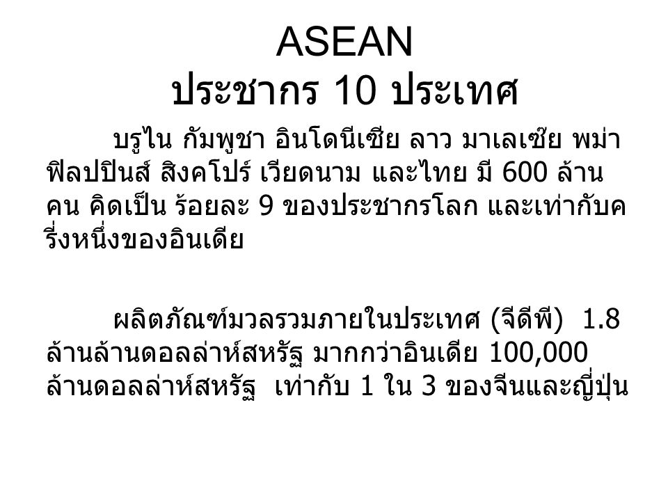 ASEAN ประชากร 10 ประเทศ
