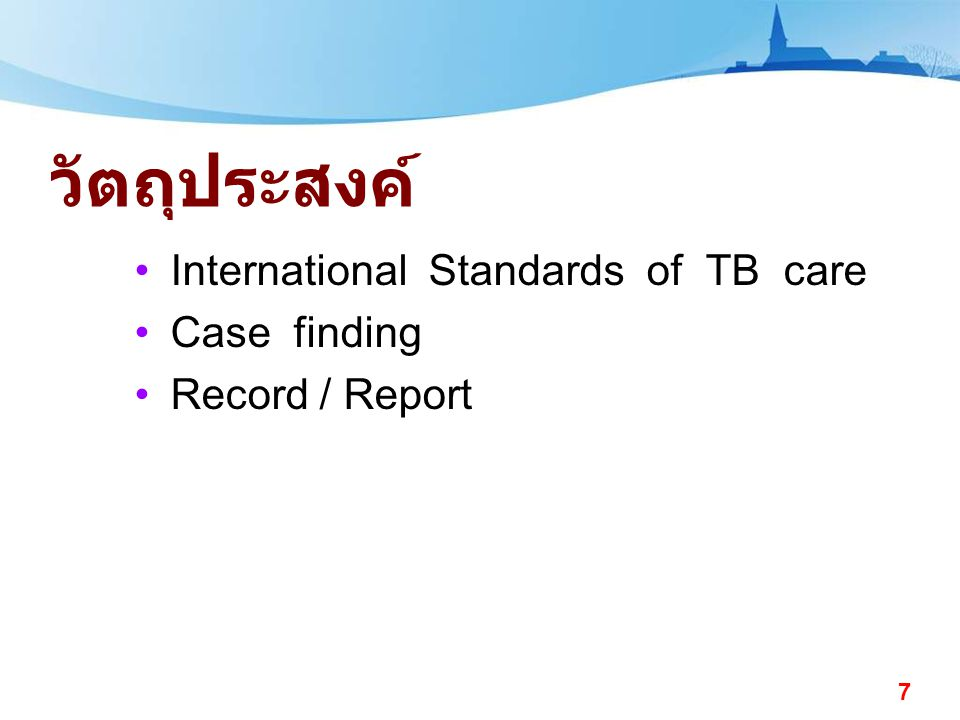วัตถุประสงค์ International Standards of TB care Case finding