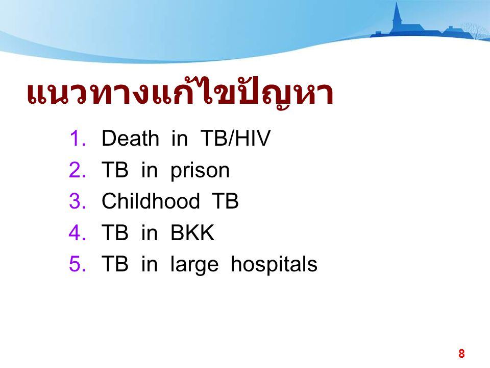 แนวทางแก้ไขปัญหา Death in TB/HIV TB in prison Childhood TB TB in BKK