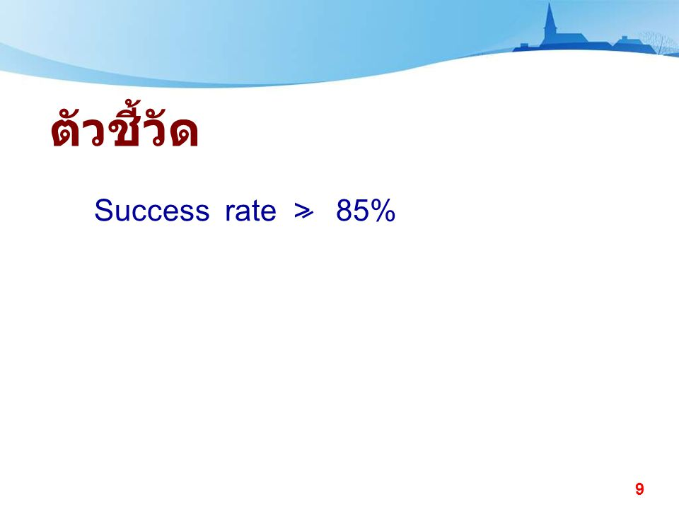 ตัวชี้วัด Success rate > 85%