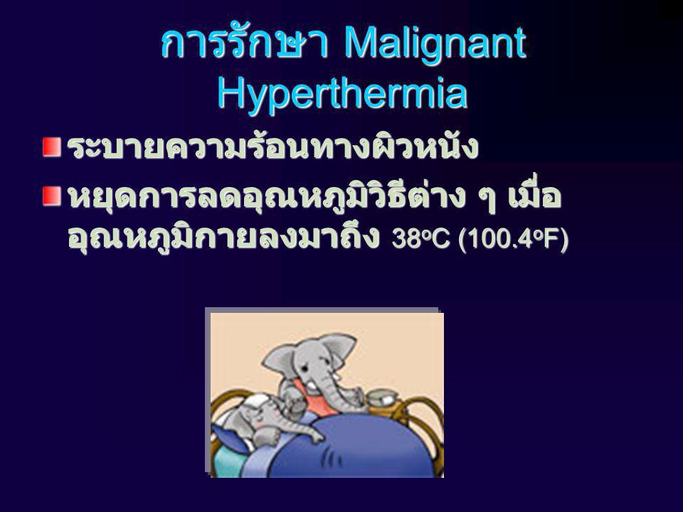 การรักษา Malignant Hyperthermia