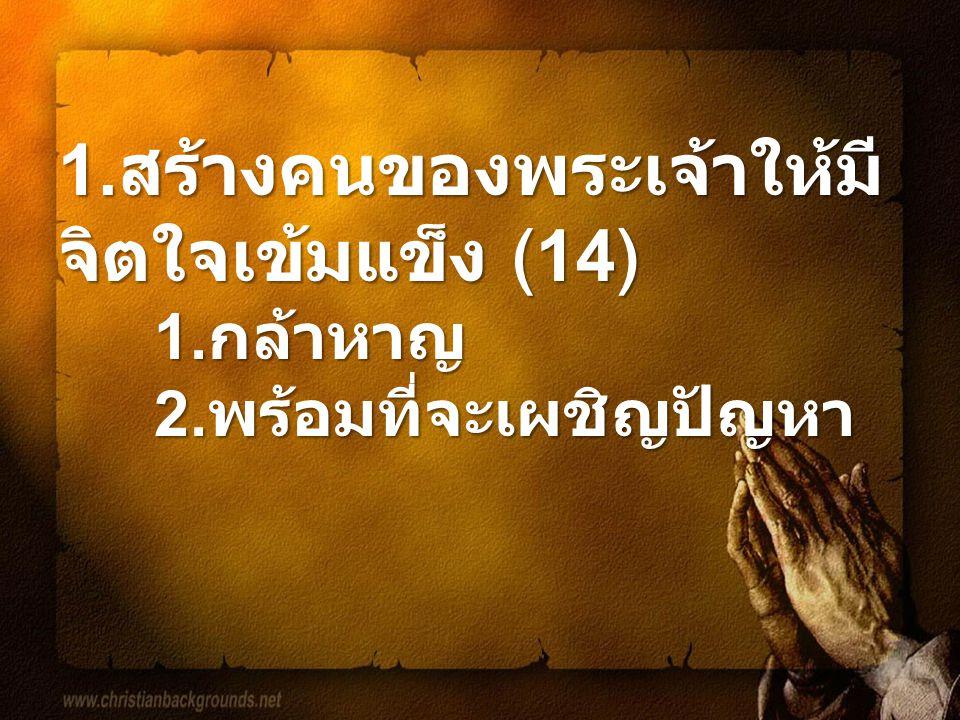 1.สร้างคนของพระเจ้าให้มีจิตใจเข้มแข็ง (14)