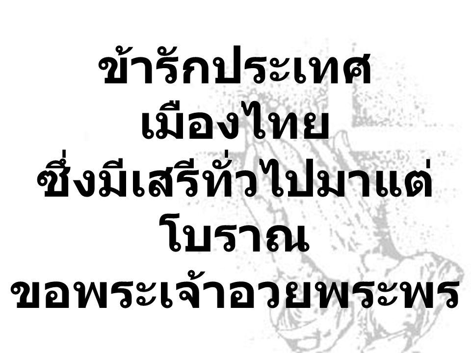 ข้ารักประเทศเมืองไทย ซึ่งมีเสรีทั่วไปมาแต่โบราณ