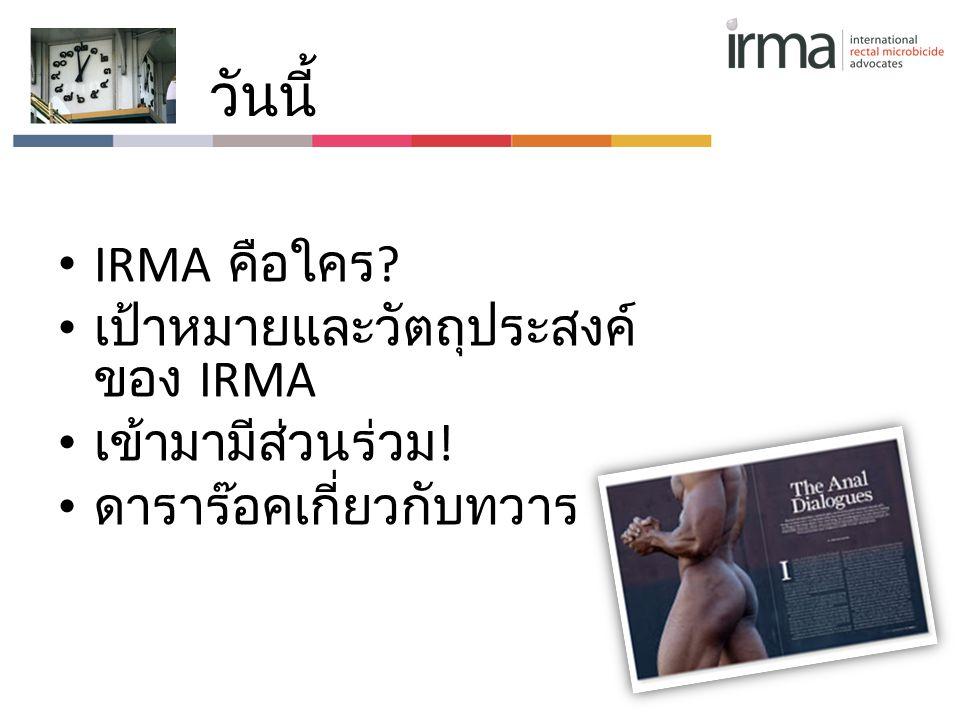 วันนี้ IRMA คือใคร เป้าหมายและวัตถุประสงค์ของ IRMA เข้ามามีส่วนร่วม!
