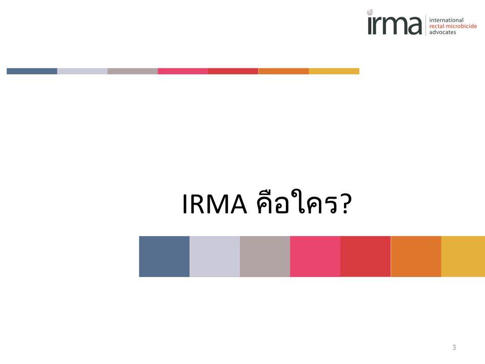 IRMA คือใคร