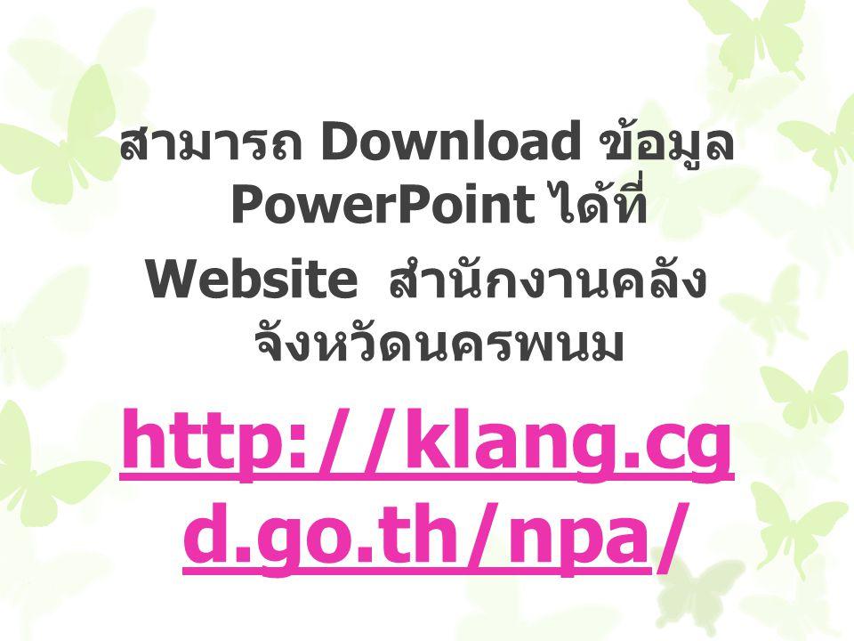 http://klang.cgd.go.th/npa/ สามารถ Download ข้อมูล PowerPoint ได้ที่