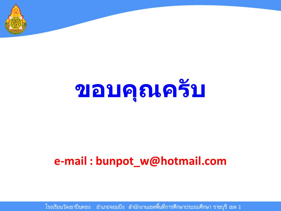 e-mail : bunpot_w@hotmail.com