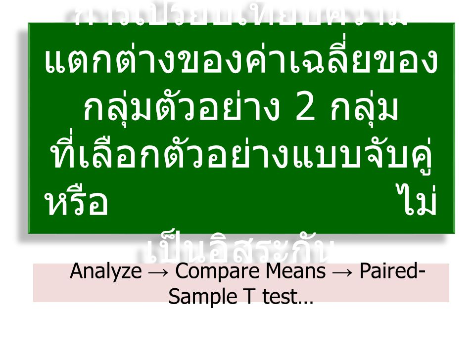 Analyze → Compare Means → Paired-Sample T test…