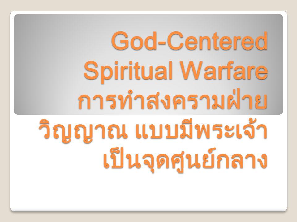 God-Centered Spiritual Warfare การทำสงครามฝ่ายวิญญาณ แบบมีพระเจ้าเป็นจุดศูนย์กลาง