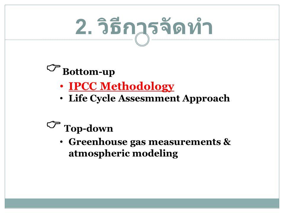 2. วิธีการจัดทำ Bottom-up  Top-down IPCC Methodology