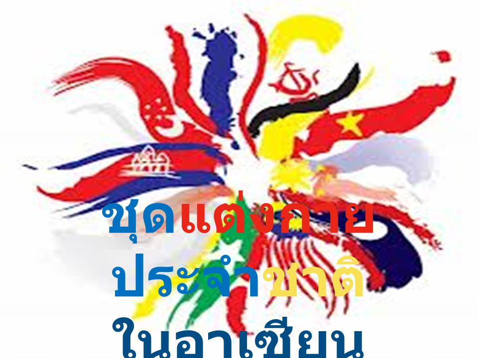 ชุดแต่งกายประจำชาติ ในอาเซียน