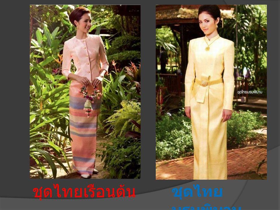 ชุดไทยเรือนต้น ชุดไทยบรมพิมาน
