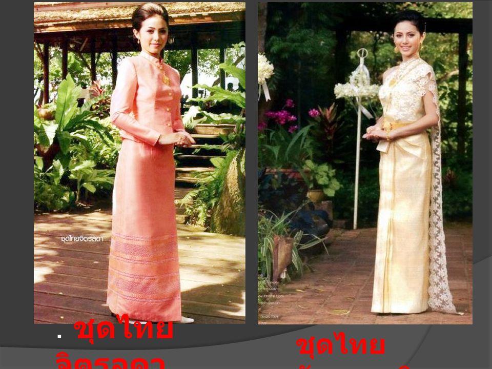 . ชุดไทยจิตรลดา ชุดไทยจักรพรรดิ