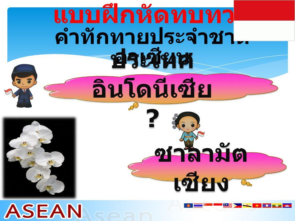 คำทักทายประจำชาติอาเซียน