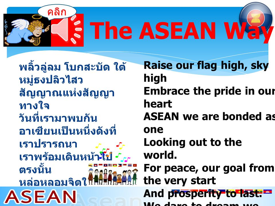 คลิก The ASEAN Way.